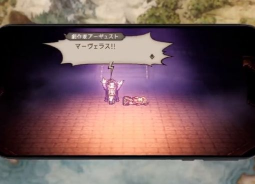 Screenshot de Octopath Traveler: Tairiku no Hasha