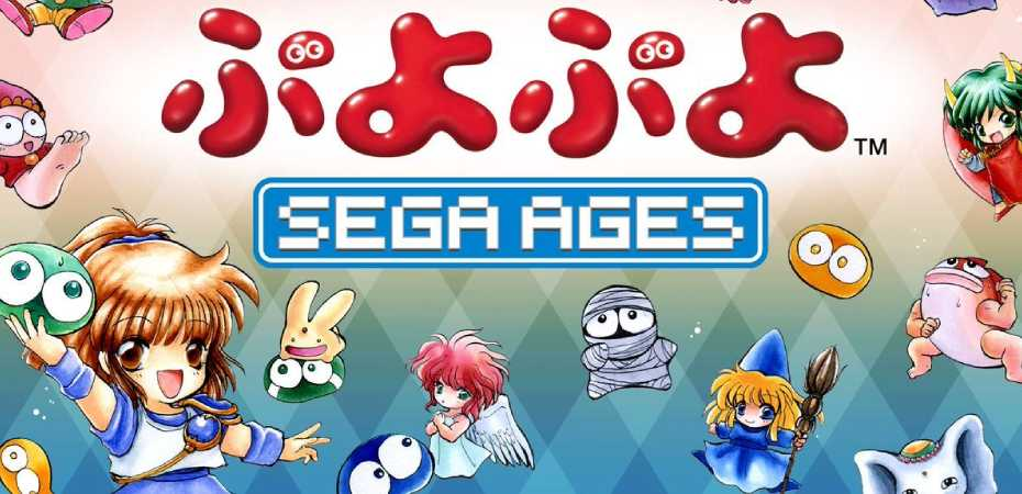 Arte promocional de Sega Ages: Puyo Puyo