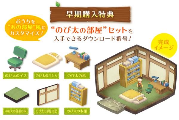 Conjunto de itens para o quarto de Nobita em Doraemon: Nobita no Bokujou Monogatari