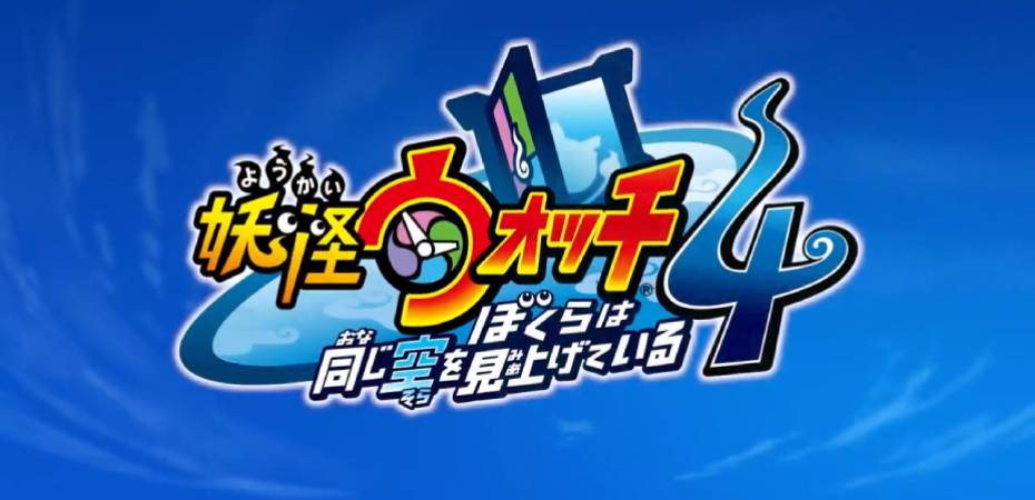 Logotipo de Yo-kai Watch 4