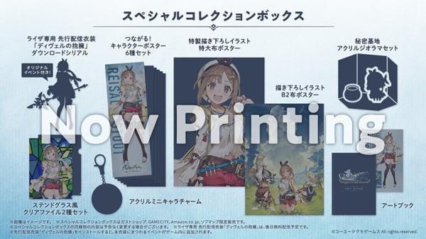 Prévia do conteúdo da edição de colecionador de Atelier Ryza