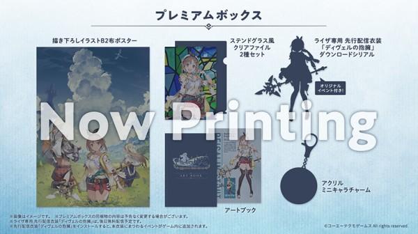 Prévia do conteúdo da edição premium de Atelier Ryza