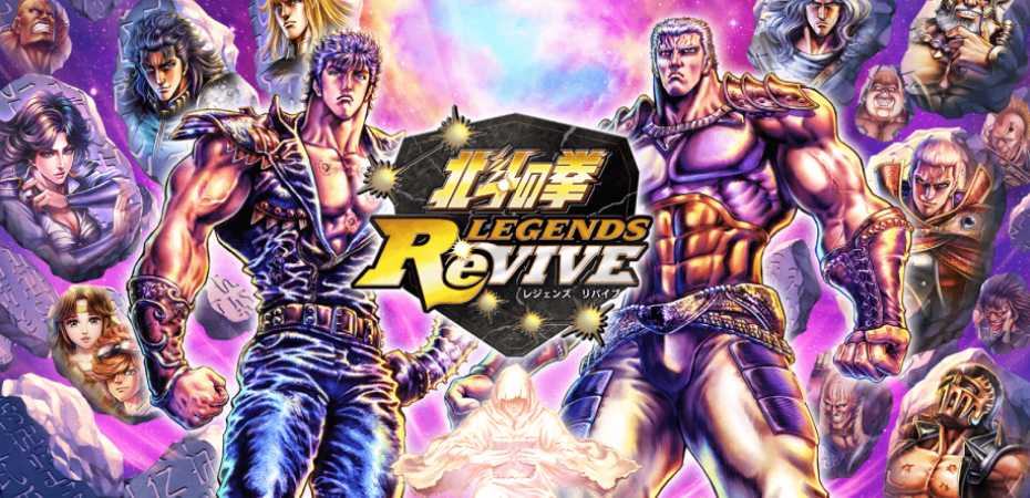 Arte e logotipo de Hokuto no Ken: Legends ReVive