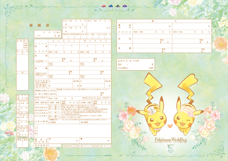 Certificado de casamento temático de Pokémon