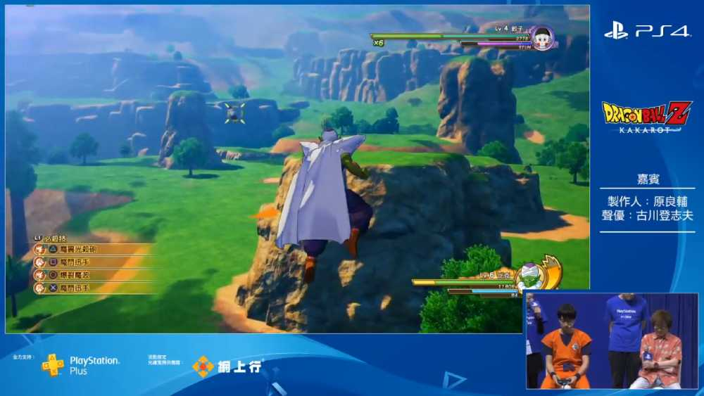 Captura de tela da transmissão ao vivo da conferência de imprensa da Sony em Hong Kong demonstrando gameplay de Dragon Ball Z: Kakarot