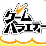 Logotipo da marca Game Variety da Nippon Ichi Software