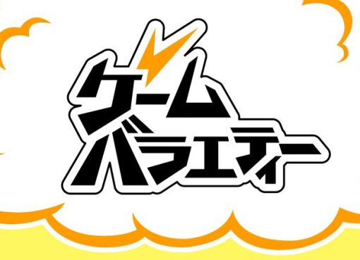 Logotipo da marca Game Variety da Nippon Ichi Software