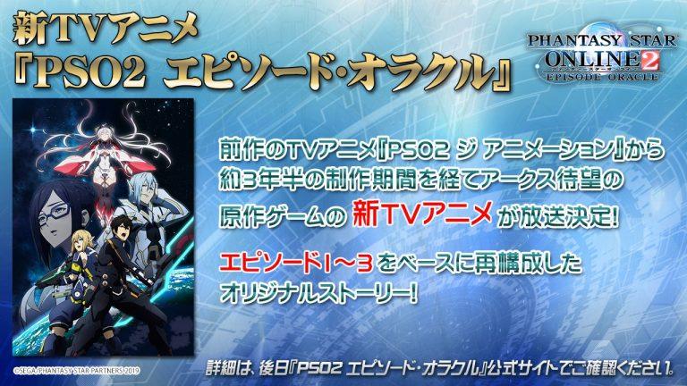 Captura de tela da PSO2 Station sobre Phantasy Star Online 2: Episode Oracle