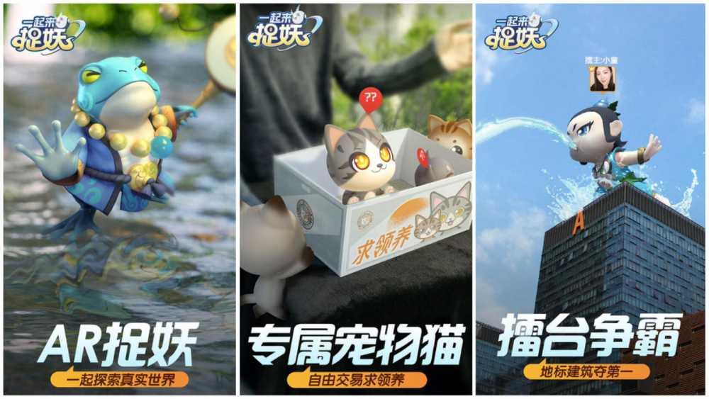 Screenshot do jogo de captura de monstros da Tencent semelhante a Pokémon Go