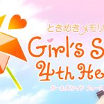 Logo de Tokimeki Memorial Girl's Side: 4th Heart.