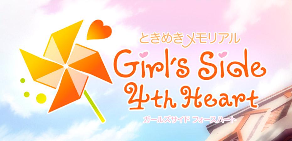 Logo de Tokimeki Memorial Girl's Side: 4th Heart.