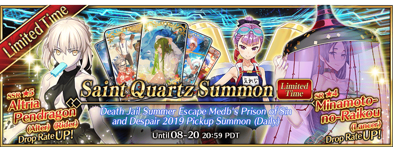 Banner do Saint Quartz Summon do evento de verão de Fate/Grand Order