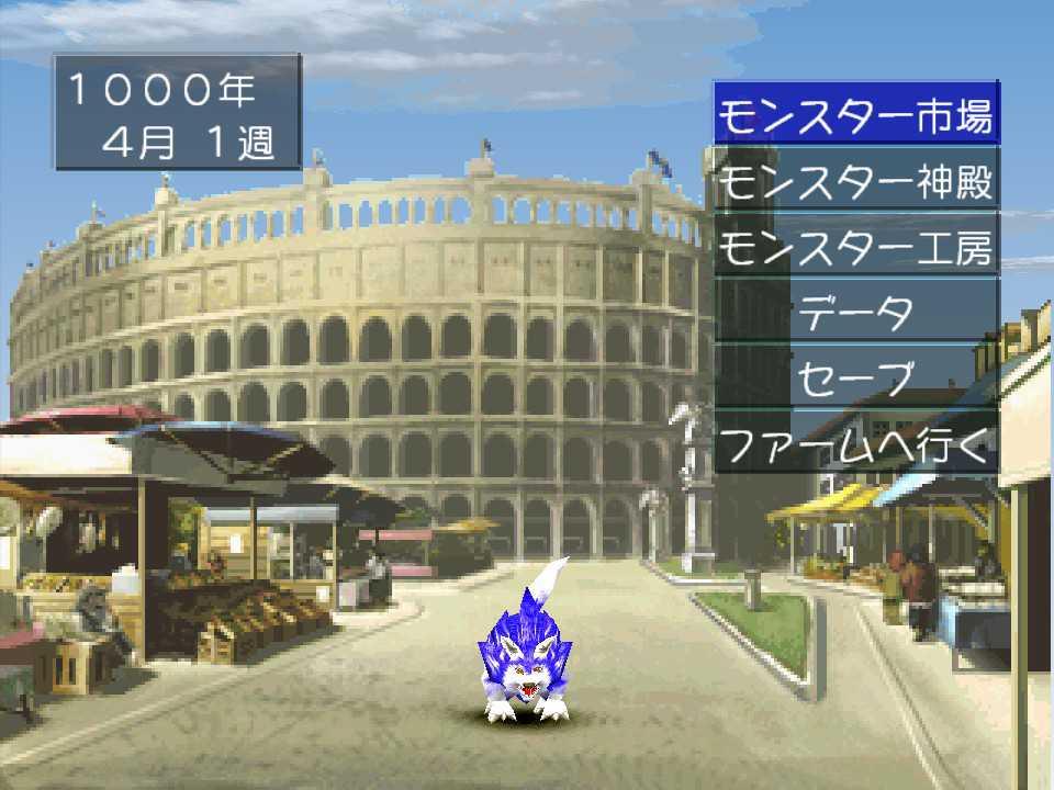 Screenshot de Monster Rancher