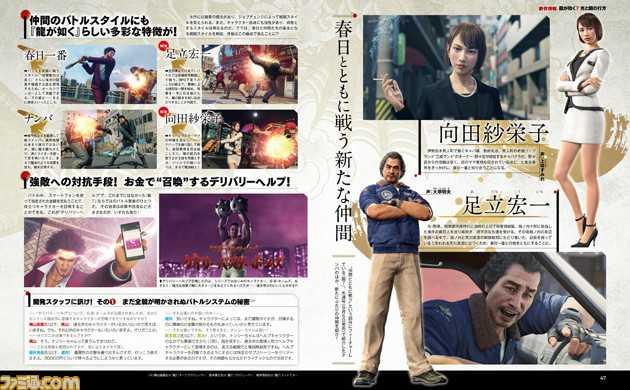 Scan da revista Famitsu a respeito de Yakuza: Like a Dragon