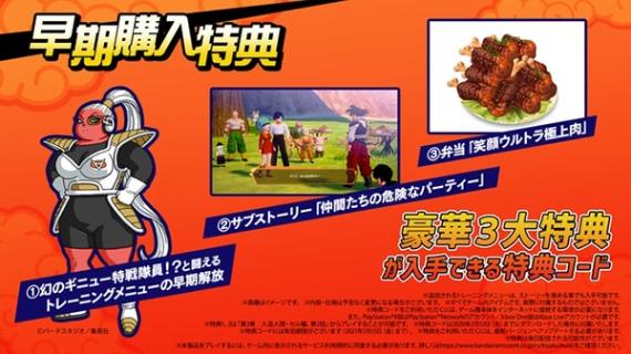 Dragon-Ball-Z-Kakarot-PrePurchase