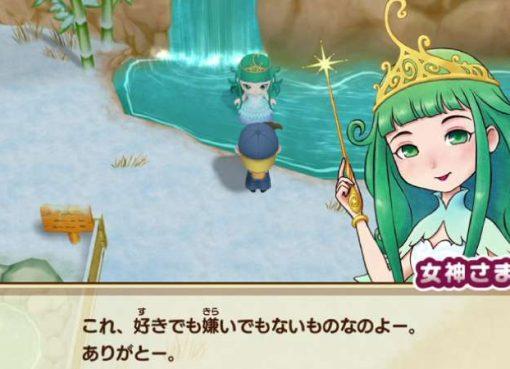 Screenshot de Story of Seasons: Friends of Mineral Town