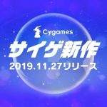 Imagem do novo jogo da Cygames