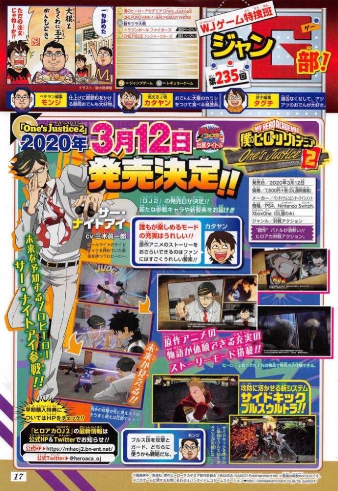 Scan de artigo da revista Shonen Jump sobre My Hero One's Justice 2