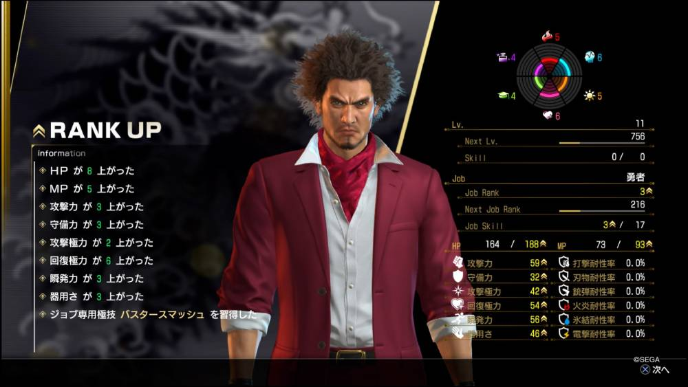Screenshot da demo de Yakuza: Like a Dragon