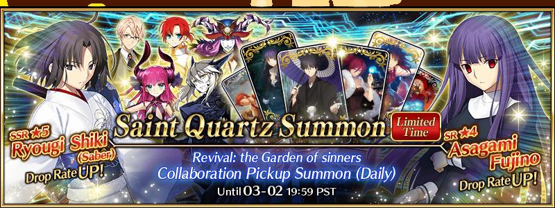 Banner Fate/Grand Order Fujino