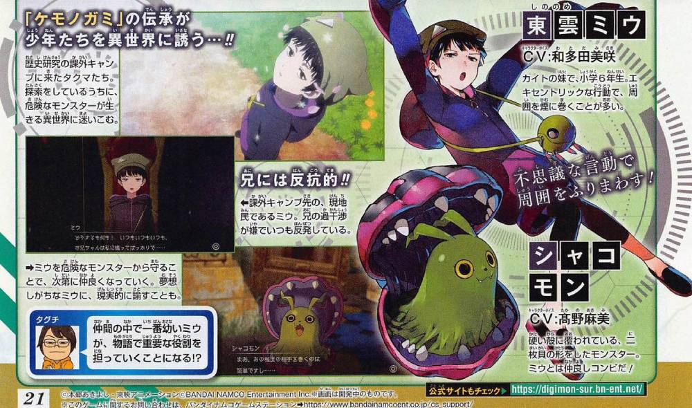 Scan da revista Weekly Jump sobre Digimon Survive