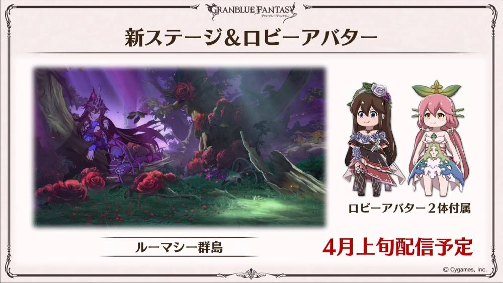 Novo estágio e avatares de lobby de Granblue Fantasy Versus