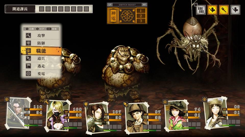 Screenshot de Yomi wo Saku Hana