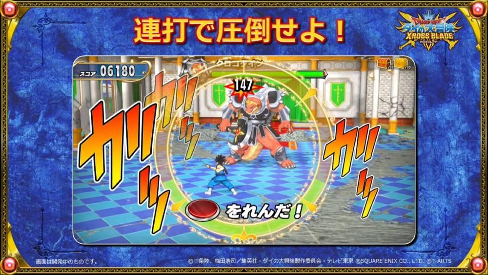 Captura de tela de trailer de Dragon Quest: The Adventure of Dai - Xross Blade