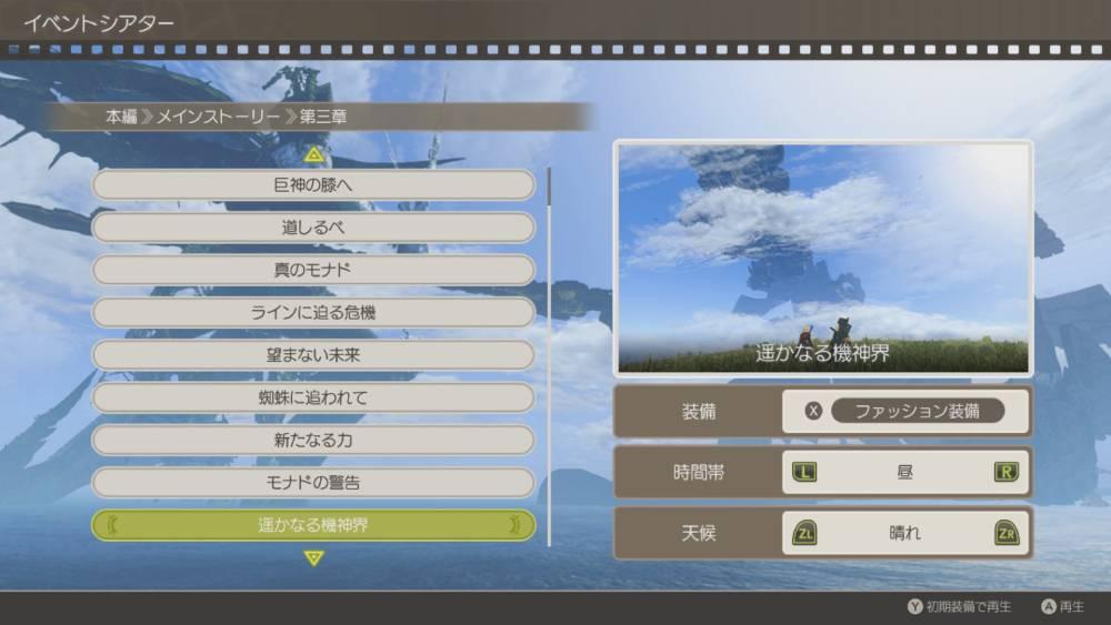 Screenshot de Xenoblade Chronicles: Definitive Edition