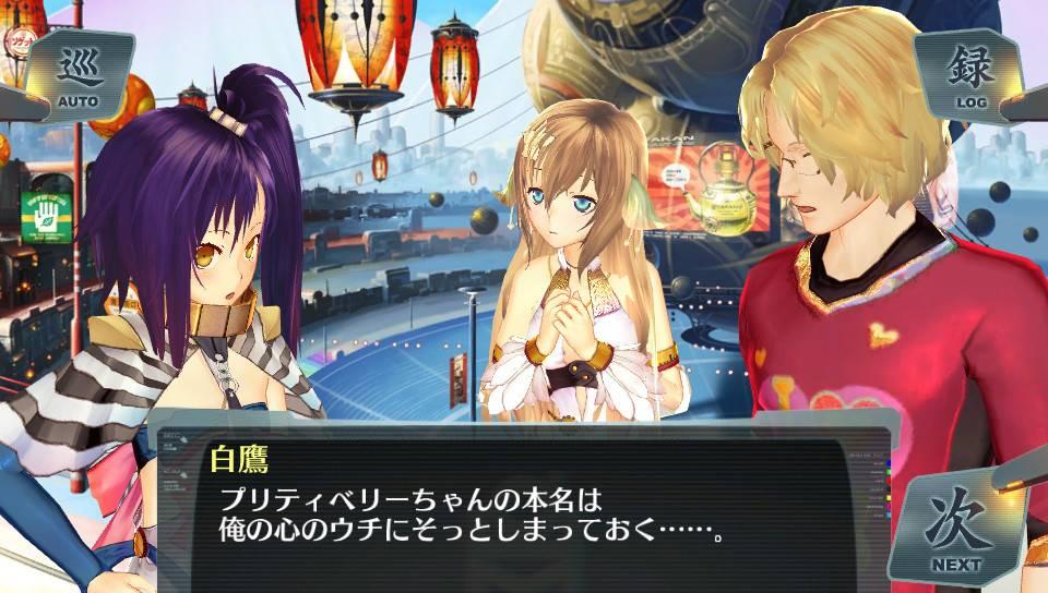 Screenshot de Ciel Nosurge