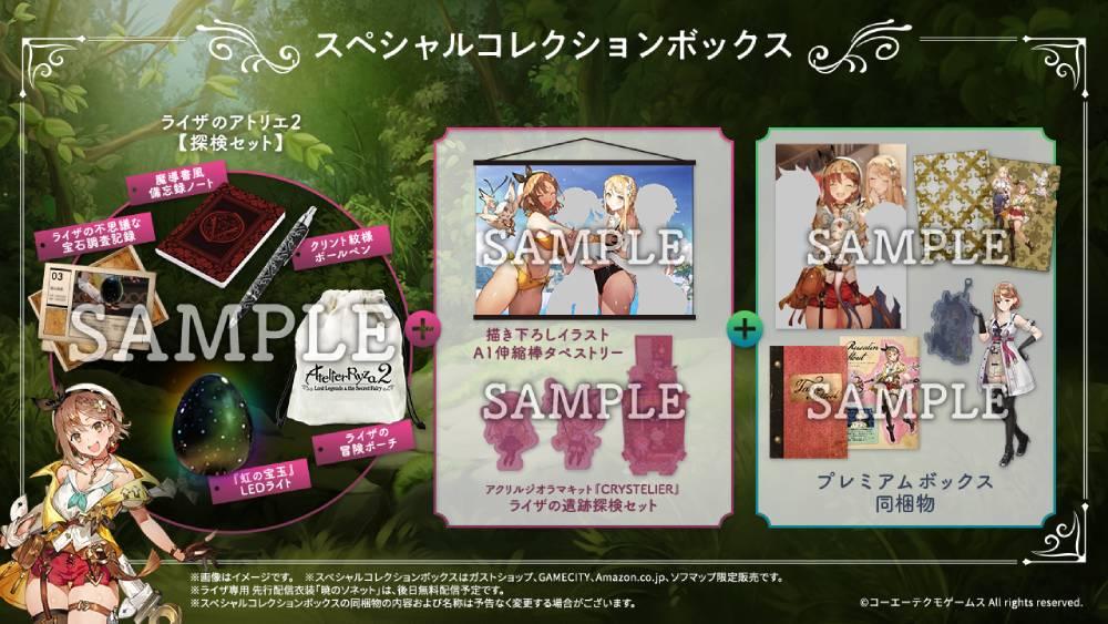 Conteúdo da edição especial japonesa para colecionadores de Atelier Ryza 2: Lost Legends & the Secret Fairy