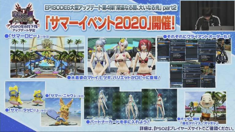Captura de tela da PSO2 Station