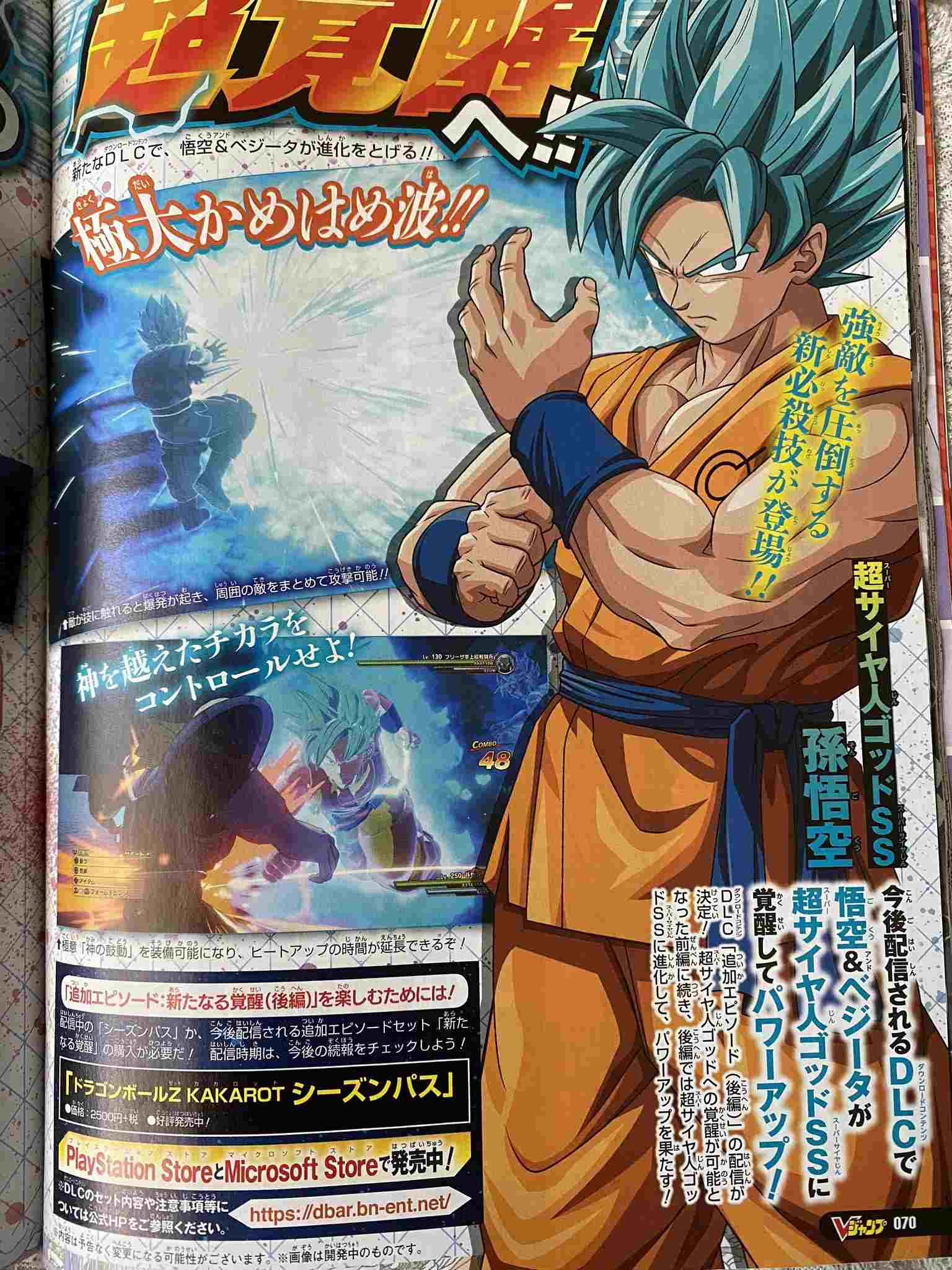 Dragon Ball Z Kakarot página goku