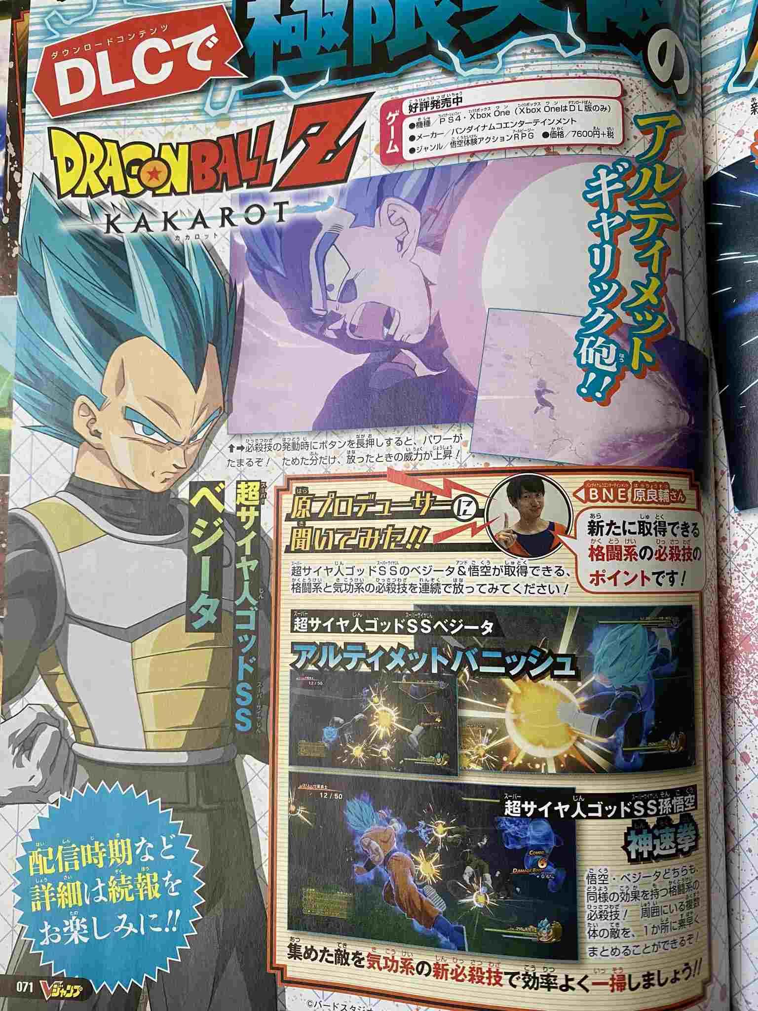 Dragon Ball Z Kakarot página vegeta