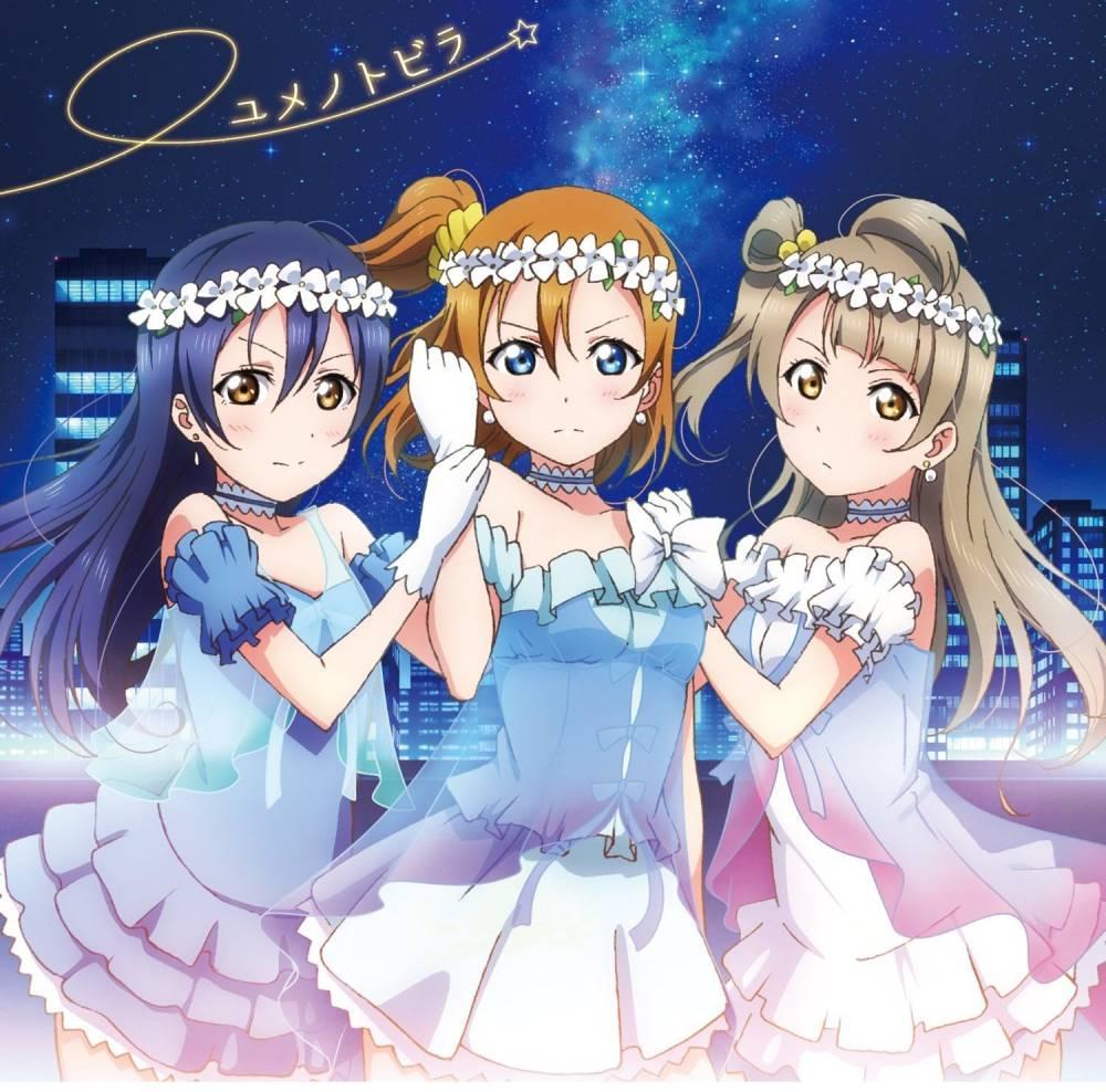 Love Live! All Stars Yume no Tobira capa