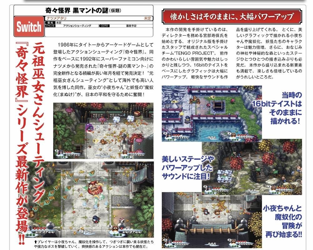 Scan da revista Famitsu sobre KiKi KaiKai: Kuro Mantle no Nazo