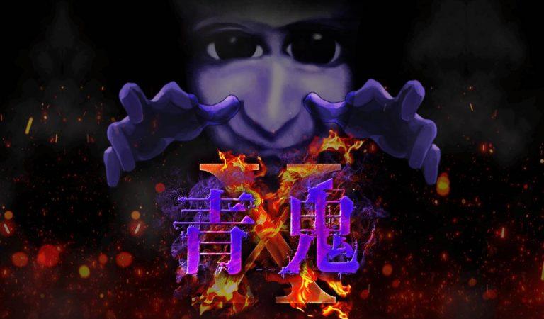 Ao Oni X trará o terror para celulares no Japão ainda este mês