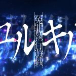 Yurukill logo