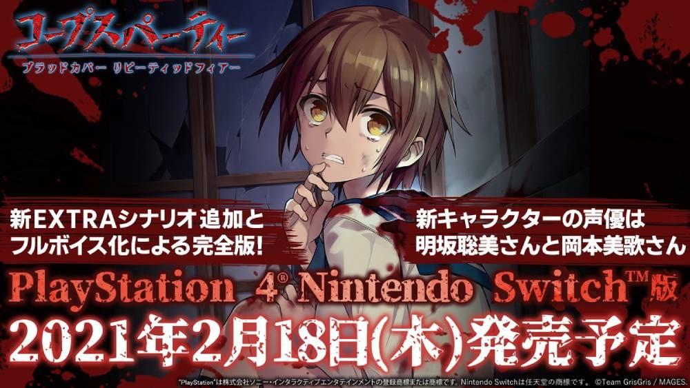 Arte promocional da versão de Corpse Party Blood Covered: Repeated Fear para PS4 e Switch