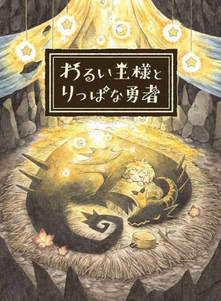 Arte de capa de Owari Ousama to Rippana Yuusha
