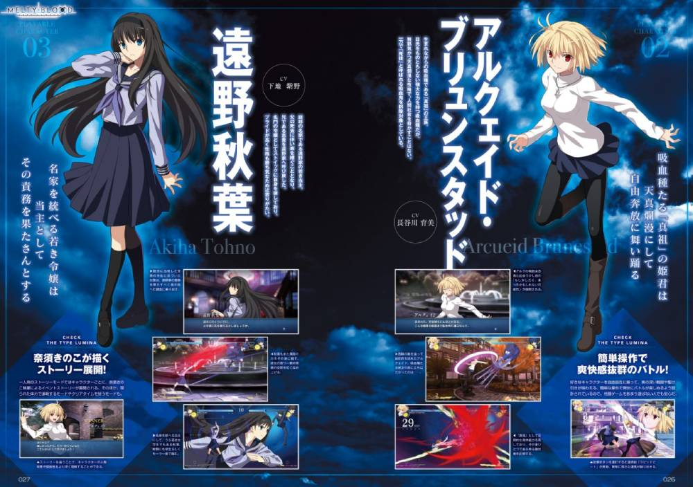 Scan da revista Type-Moon Ace destacando o jogo Melty Blood Type Lumina