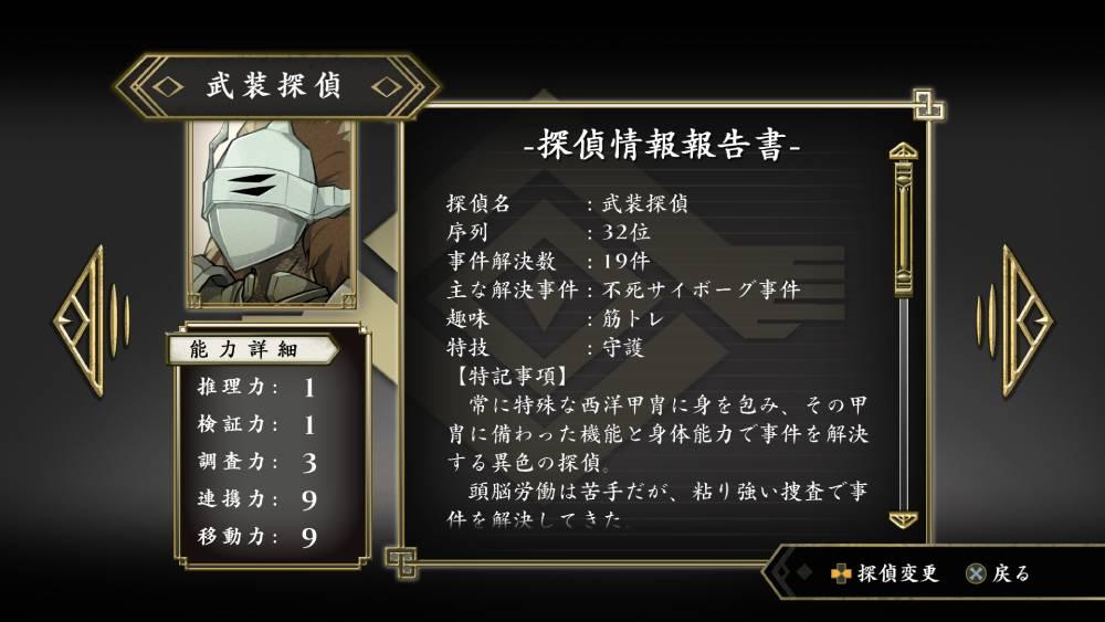 Screenshot de Tantei Bokumetsu