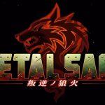 Logo de Metal Saga: Hangyaku no Rouka