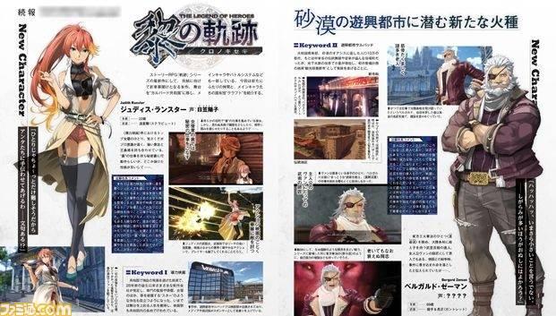 Scan de páginas da revista Famitsu a respeito de The Legend of Heroes: Kuro no Kiseki