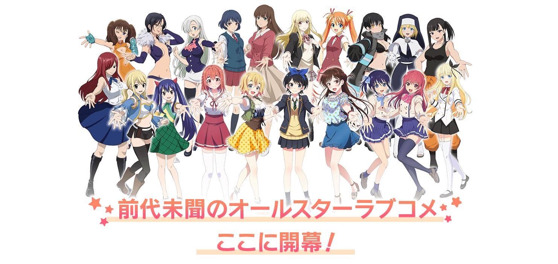 Arte promocional de Kanojo, Okarishimasu: Heroine All Stars