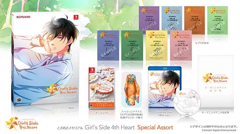 Edição especial de Tokimeki Memorial Girl's Side: 4th Heart