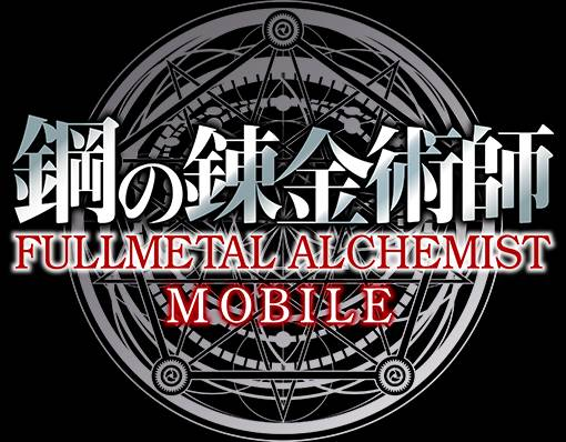 Logotipo de Fullmetal Alchemist Mobile