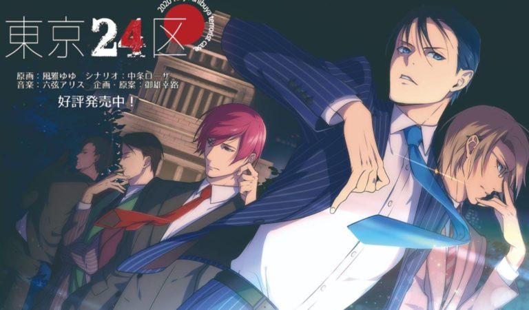 Tokyo 24-ku, visual novel de boys' love, chegará para Switch no Japão