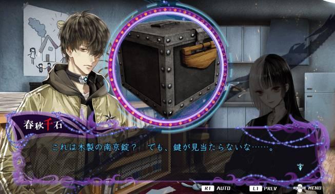 Screenshot de Yurukill: The Calumniation Games