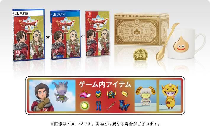 """Ultimate Deluxe Edition"" de Dragon Quest X Offline"